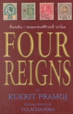 Review: Four Reigns